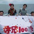 20080831石垣島-02a_船上_itty&ジンベエ&sutk&ytyrk_kbsk_02-3